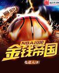 NBA2000之金钱帝国